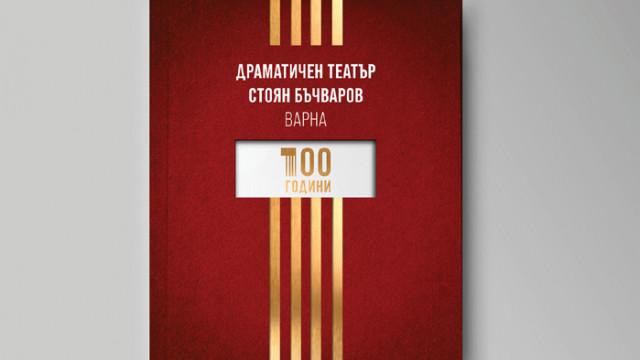 """Варненският драматичен театър """"Стоян Бъчваров"""" - с ново лого"""