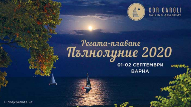 """Ветроходна регата """"Пълнолуние 2020"""" ще се проведе във Варна"""