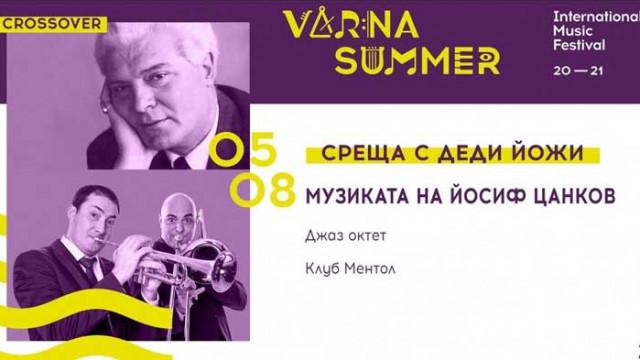 Почитат композитора Йосиф Цанков с джаз концерт