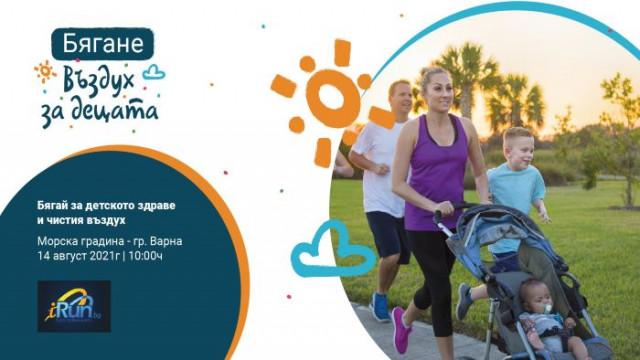Майки бягат с бебешки колички във Варна в подкрепа на чистия въздух в града