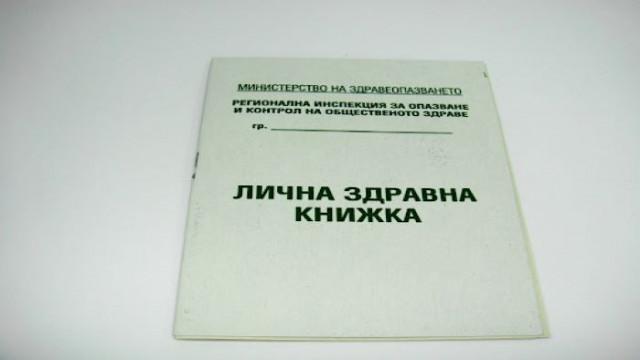 Варненец с глоба за използване на фалшива здравна книжка