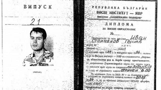 ВСС: Дипломата на Гешев я има в интернет; ПРБ: През 1996 Рашков го назначава за следовател
