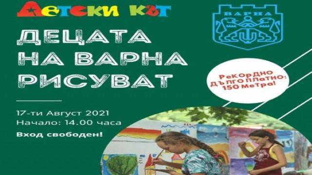Децата на Варна създават рекордно дълга рисунка в Детския кът