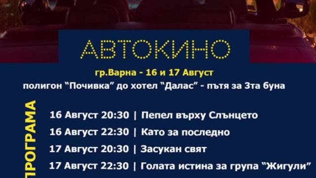 """""""Автокино"""" сглобява своя екран днес на полигон """"Почивка"""""""