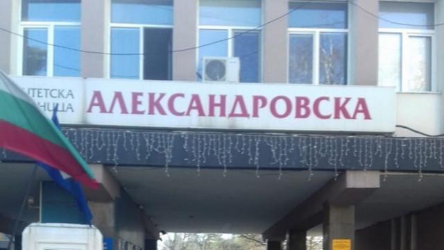 """Прокуратурата не открила престъпления в """"Александровска""""?"""