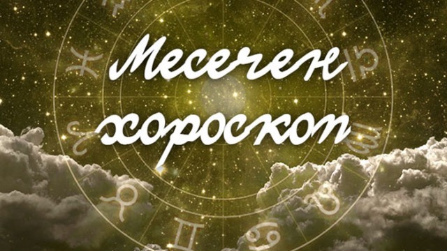 Месечен хороскоп за септември 2021 г.