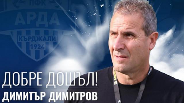 Димитър Димитров е новият старши треньор на Арда