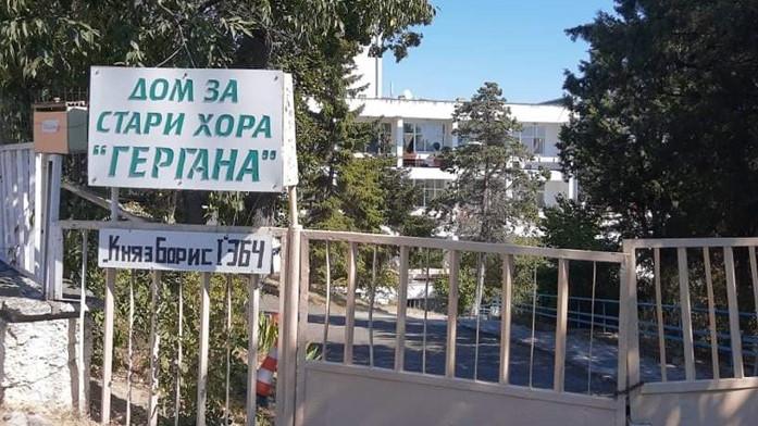"""Предстои обновяване на сградата на дома за стари хора """"Гергана"""""""