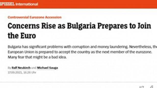 """""""Шпигел"""": Ако приеме София в еврозоната, ЕС ще си създаде още един проблем"""