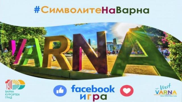 """Стартира онлайн игра """"Символите на Варна!"""""""