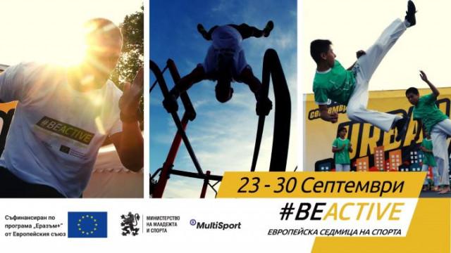 Варна и тази година се включва в Европейската седмица на спорта