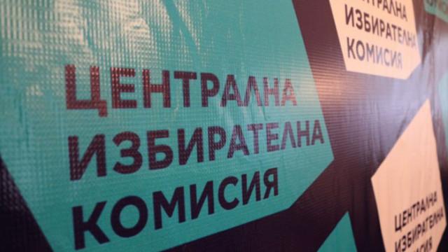 ЦИК започна приема на документи за регистрация на изборите
