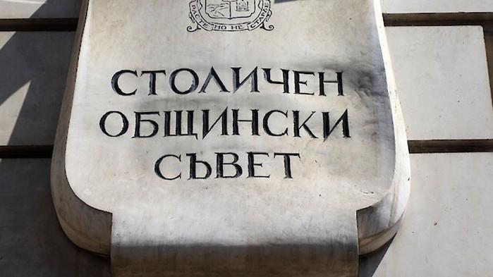 Избраха Георги Георгиев от ГЕРБ за председател на Столичния общински