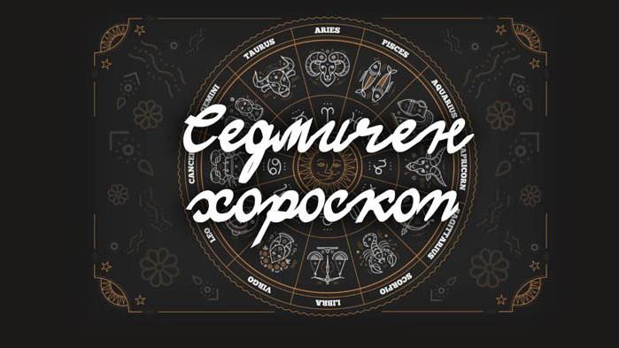 Седмичен хороскоп от 27 септември до 3 октомври 2021 г.