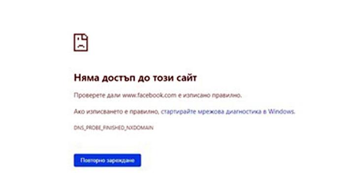 В момента няма достъп до Facebook и Instagram. Нито един