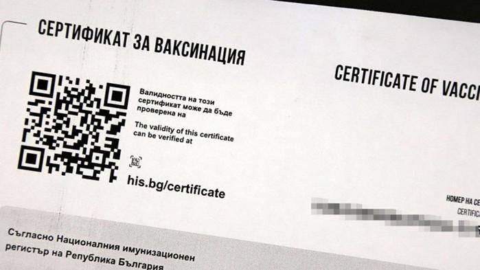 Разследват сигнал срещу лекар, издал фалшив СOVID сертификат в Ябланица