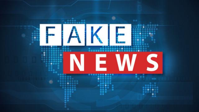Експертна група на ЕС ще бори фалшивите новини