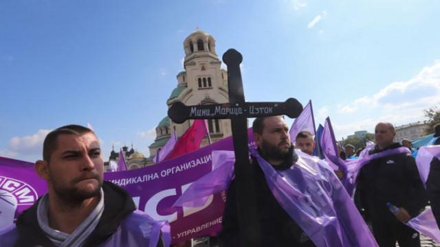 """Служители на """"Марица Изток"""" излязоха на митинг - шествие в центъра на София"""