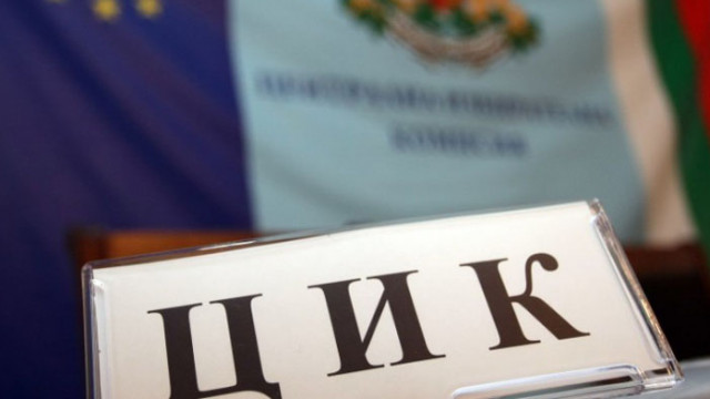 ЦИК остави ДБ без кандидат-депутати в Стара Загора