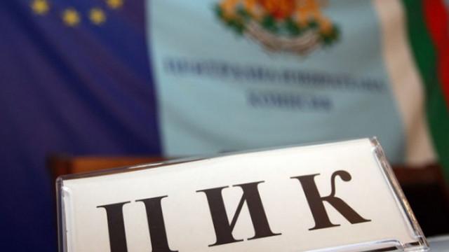 ГЕРБ с позиция за обвиненията на ДБ: ЦИК беше назначена от Радев, доминират партиите на протеста