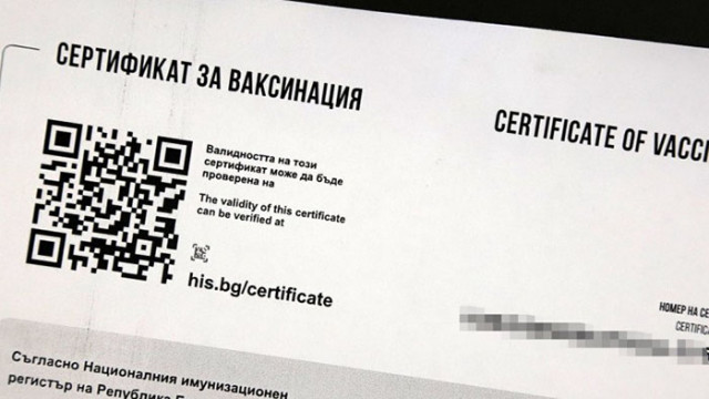 Проверяват медицински център в Кюстендил за издаване на фалшиви COVID сертификати