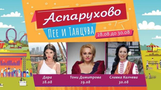 Тази година Аспарухово ще пее и ще танцува цели три дни