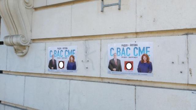 Лепят предизборни плакати на Радев и Йотова на фасадата на СУ
