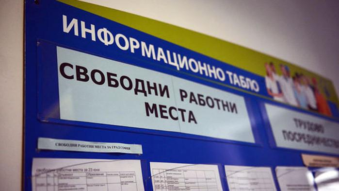 От 12 октомври 2021 г. Агенцията по заетостта стартира нова