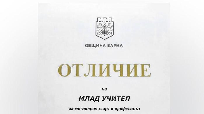 15 млади учители ще получават награди от Община Варна за