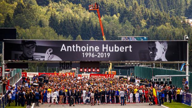Паметта на Юбер ще бъде почетена с минута мълчание преди Гран При на Белгия