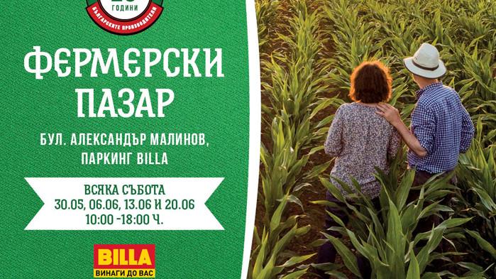 Фермерски фестивал с български продукти на паркинга на BILLA
