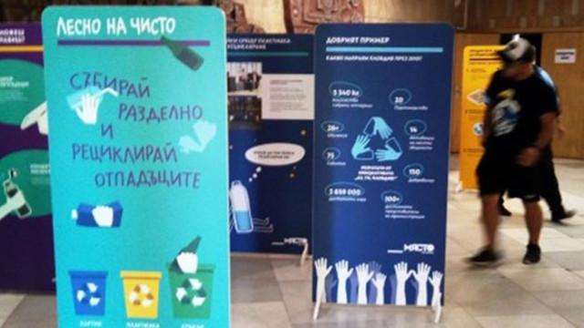 """""""Живот без отпадъци"""" - пътуваща изложба разказва за проблема със замърсяванията"""