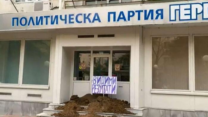 Върховна простащина: Протестъри струпаха тор пред офис на ГЕРБ (ВИДЕО)