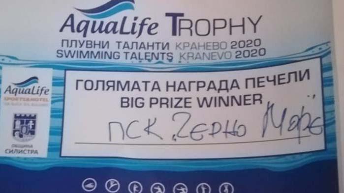 """ПСК """"Черно море"""" спечели голямата награда в Кранево"""