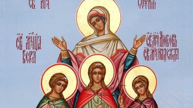 Почитаме мъчениците Вяра, Надежда, Любов и София