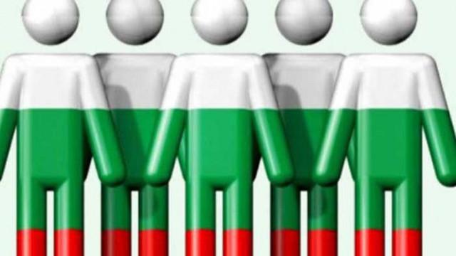 Колко са българите?