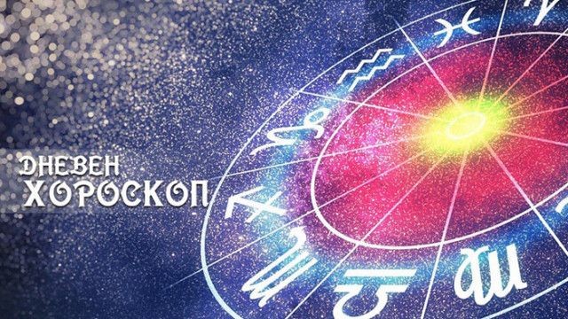 Дневен хороскоп – вторник – 22 септември, 2020 г.