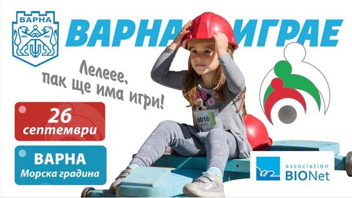 """""""Варна играе"""" част от спортните инициативи на европейската седмица на спорта"""