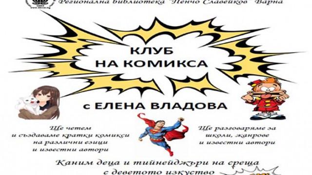 """Правят ателиета по репортажен комикс за деца в Регионална библиотека """"Пенчо Славейков"""" във Варна"""
