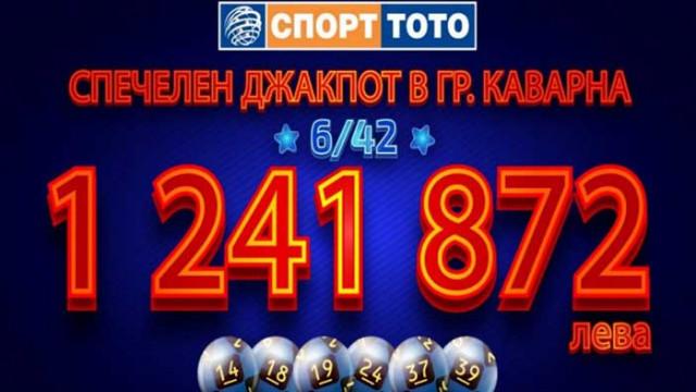 Късметлия от Каварна спечели над 1 милион лева и стана 112-ия тото милионер