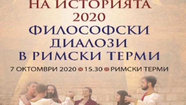 Младежи ще отправят философски послания на Фестивала на историята във Варна