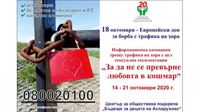 Инициативи срещу трафика на хора предстоят в ЦОП в Аспарухово