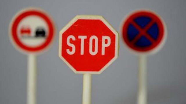 Над 2/3 от пътните знаци у нас не отговарят на изискванията