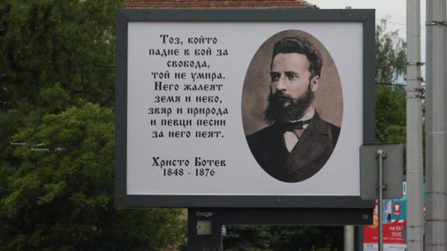 Смирени минути в памет на Христо Ботев