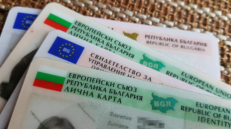 """Промяна на работното време в центровете """"Български документи за самоличност"""""""