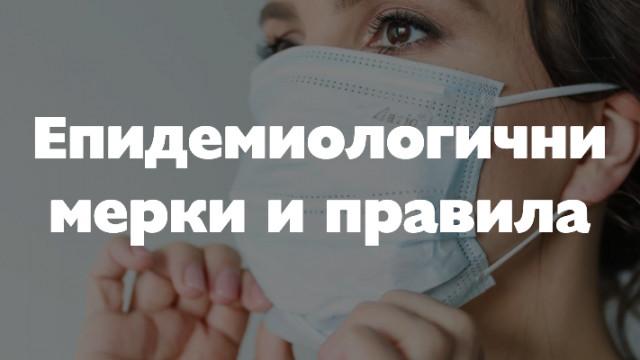 Областният управител на Варна с нови заповеди във връзка с извънредната епидемиологична обстановка