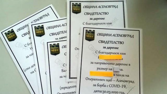 Община Асеновград връчи свидетелства за дарение на 70 дарители