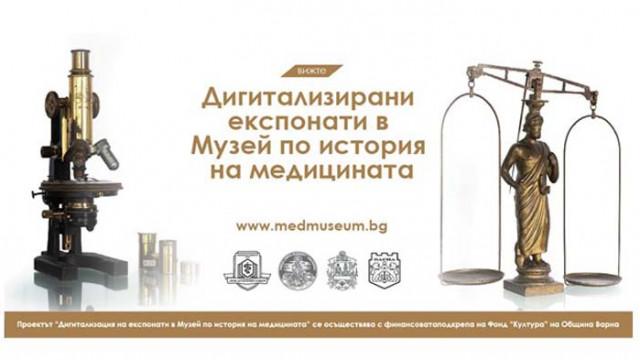 Музеят по история на медицината във Варна дигитализира експонати от 4 колекции