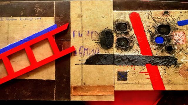 Утаеното време на Йордан Кисьов в арт инсталация в Градската художествена галерия на Варна