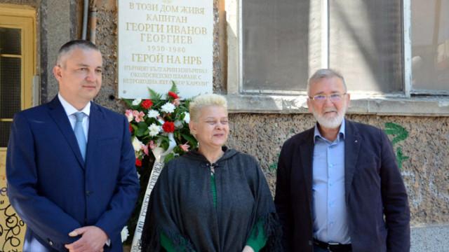 90 години от рождението на Кап. Георги Георгиев